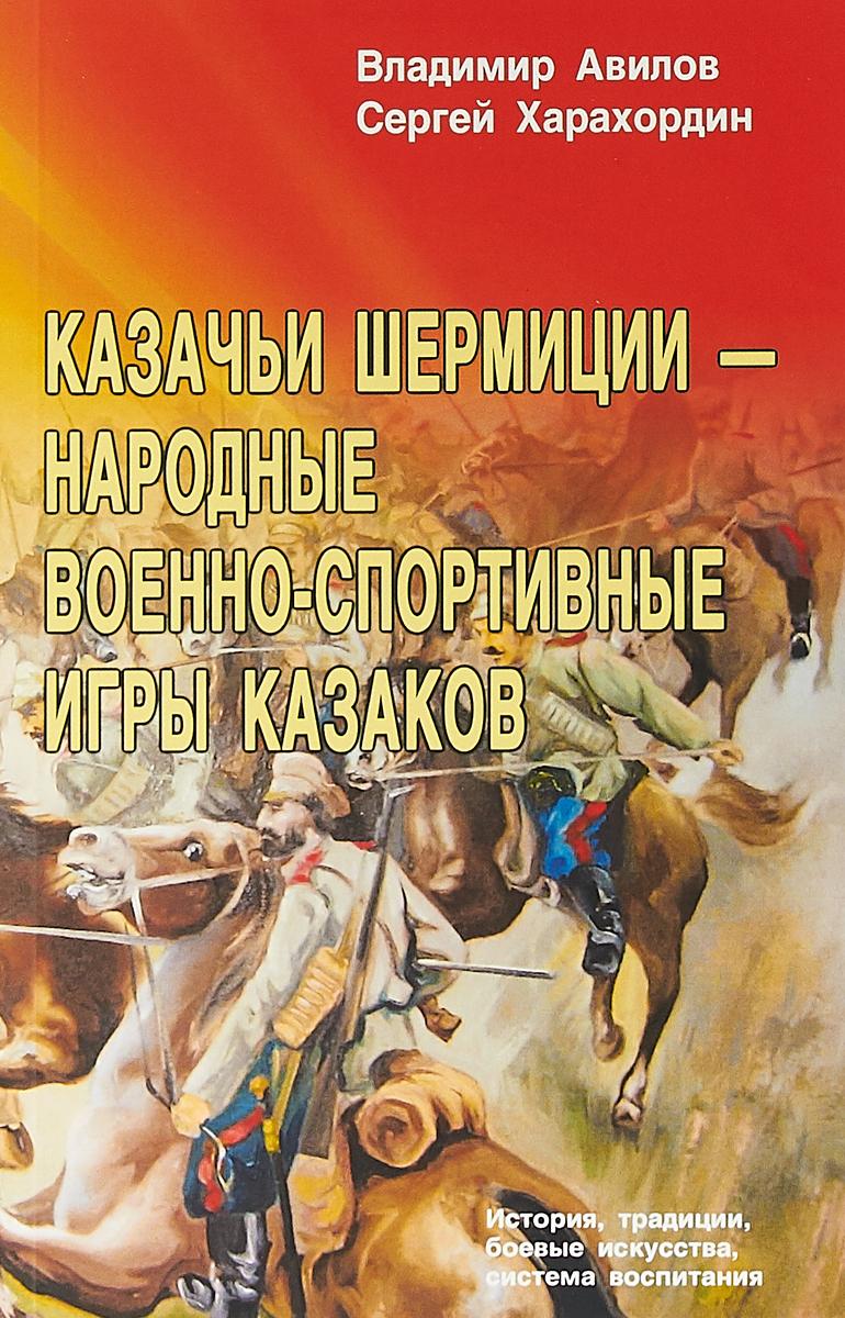 Казачьи шермиции - народные военно-спортивные игры казаков | Авилов Владимир Иванович, Харахордин Сергей Егорович