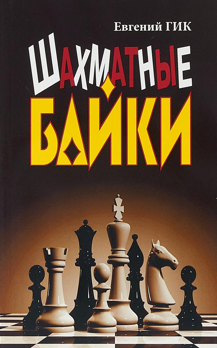 цена на Е. Гик Шахматные байки