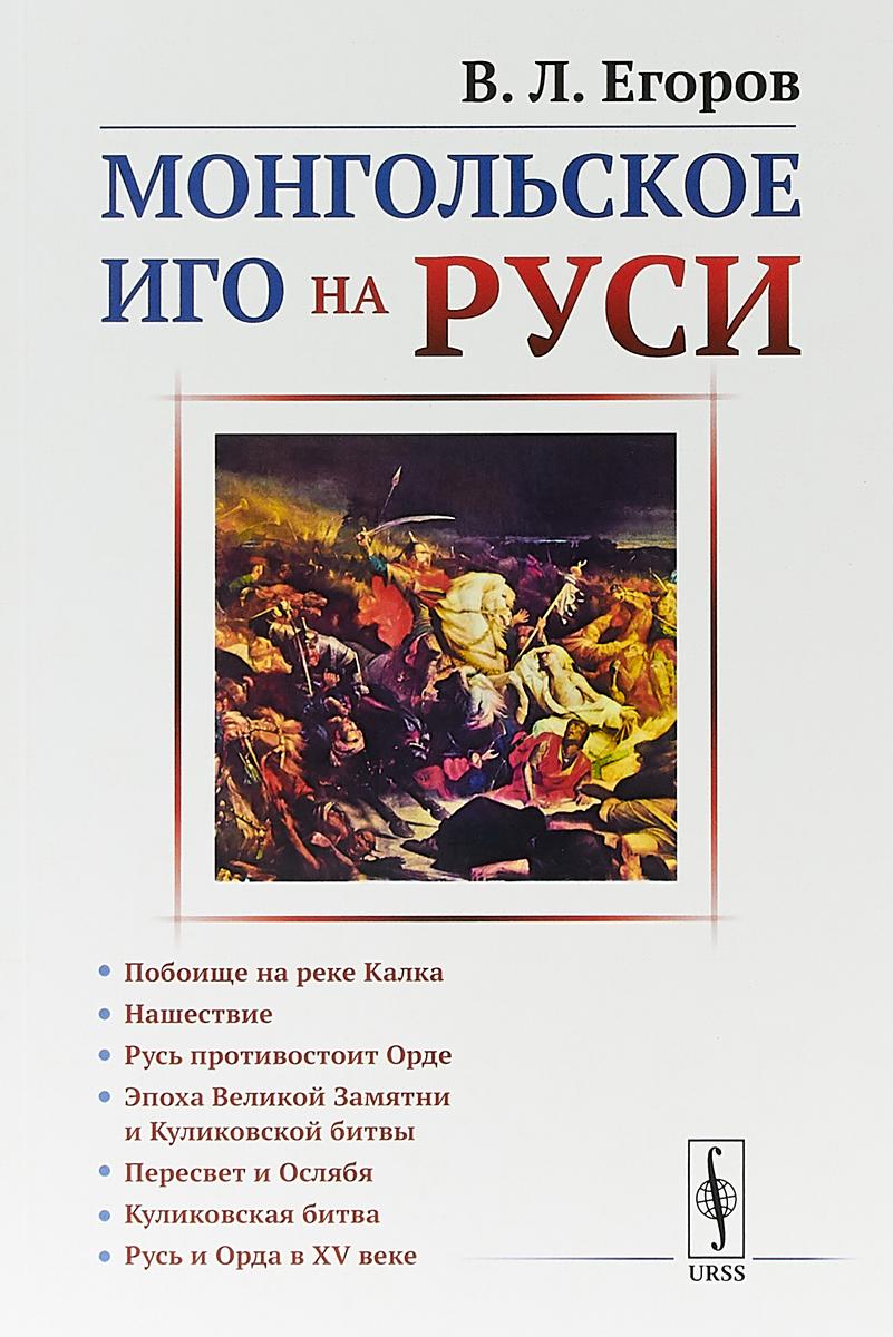 В.Л. Егоров Монгольское иго на Руси цены онлайн