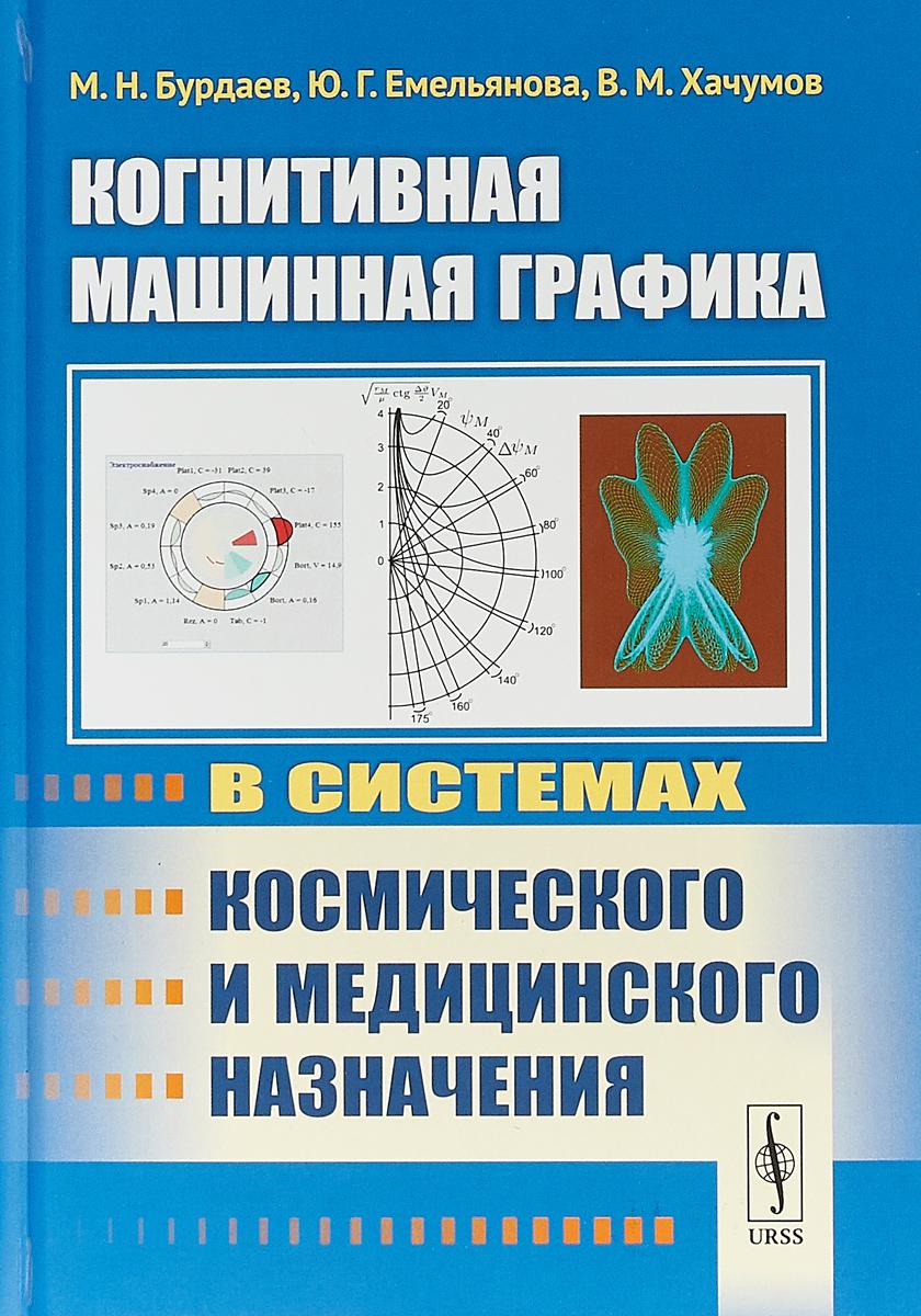 М. Н. Бурдаев, Ю. Г. Емельянова, В. М. Хачумов. Когнитивная машинная графика в системах космического и медицинского назначения