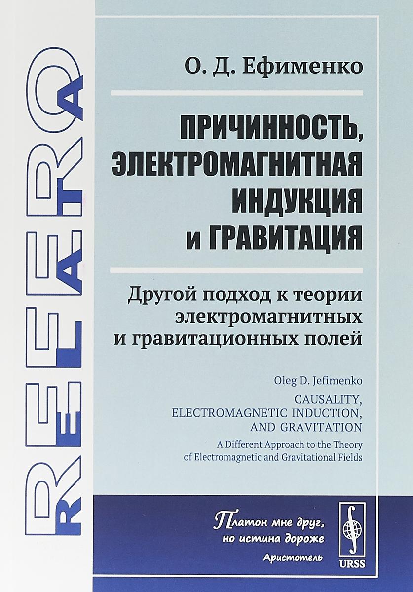 Причинность, электромагнитная индукция и гравитация. Другой подход к теории электромагнитных и гравитационных полей
