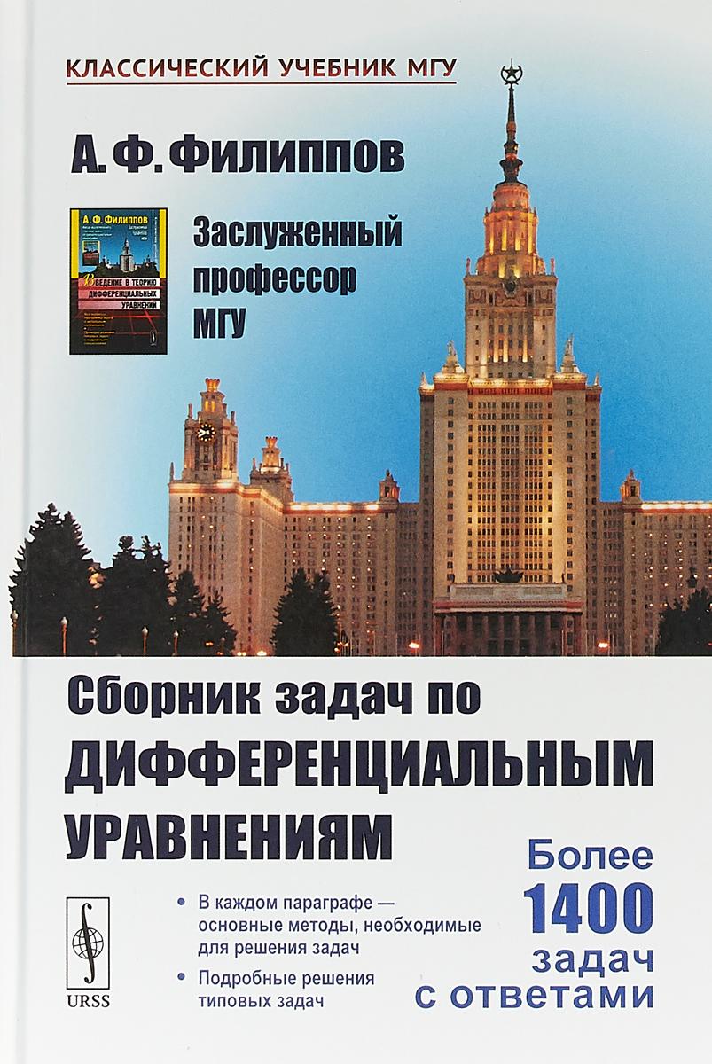 А. Ф. Филиппов Сборник задач по дифференциальным уравнениям