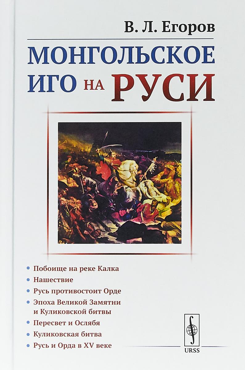 Монгольское иго на Руси