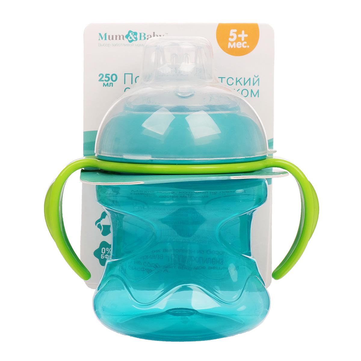 Поильник для детей Mum&Baby, 2936643, с мягким носиком, 250 мл