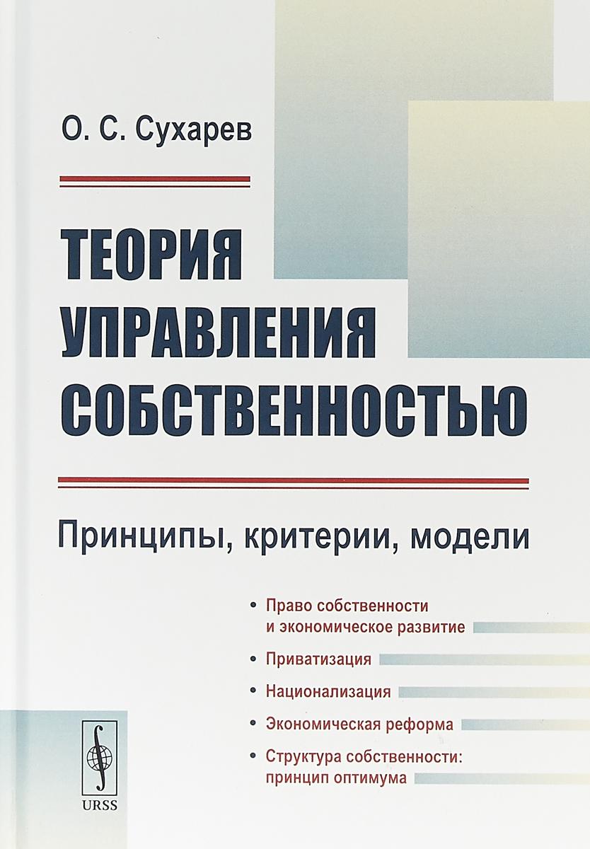О. С. Сухарев Теория управления собственностью. Принципы, критерии, модели