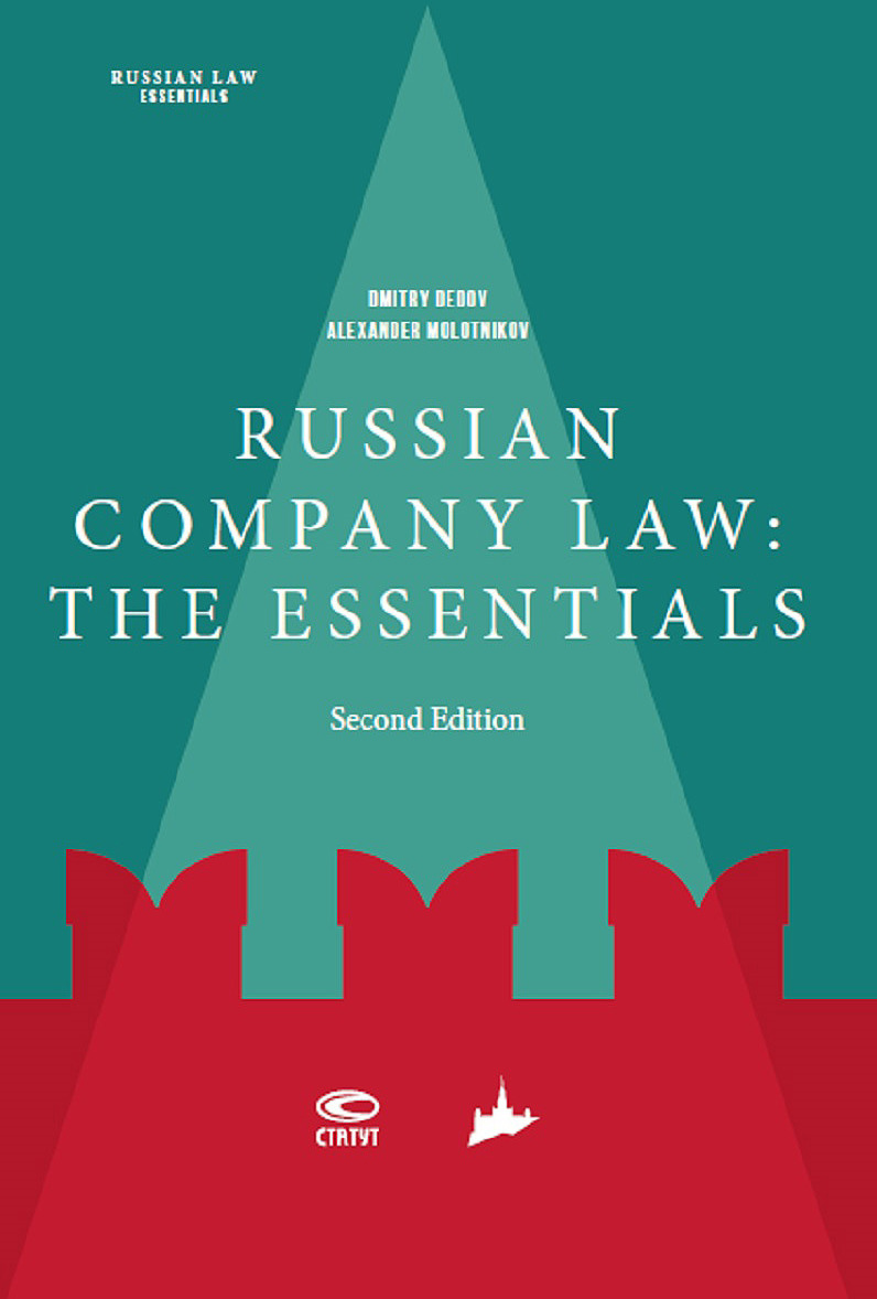 Dmitry Dedov and Alexander Molotnikov Russian Company Law: Тhe Essentials н м сулейманова useful advice only for you