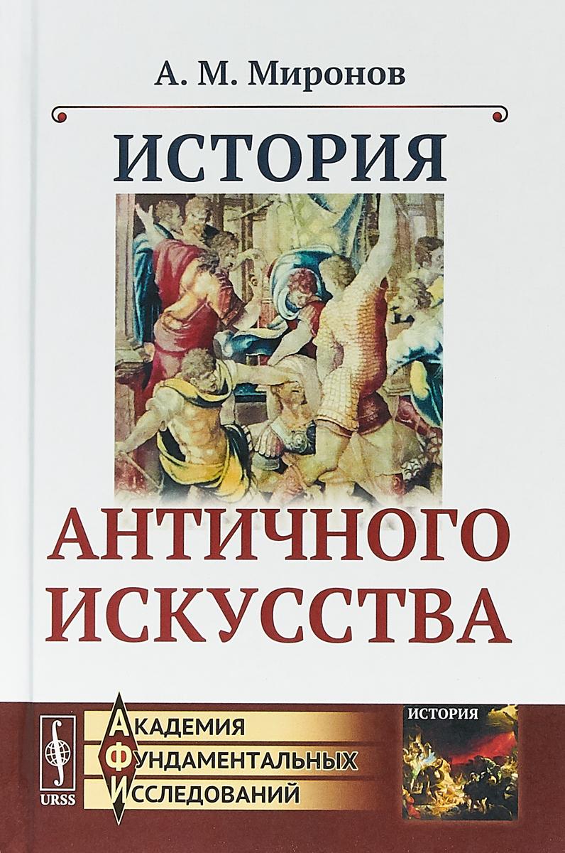 А. М. Миронов История античного искусства
