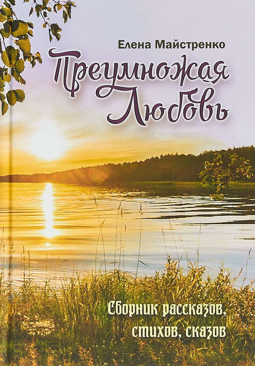 Е.Н. Майстренко Преумножая любовь. Сборник рассказов, стихов, сказов