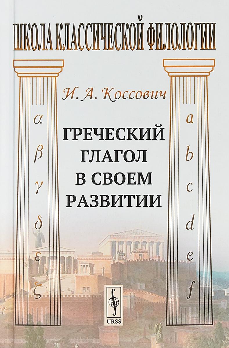 И. А. Коссович Греческий глагол в своем развитии
