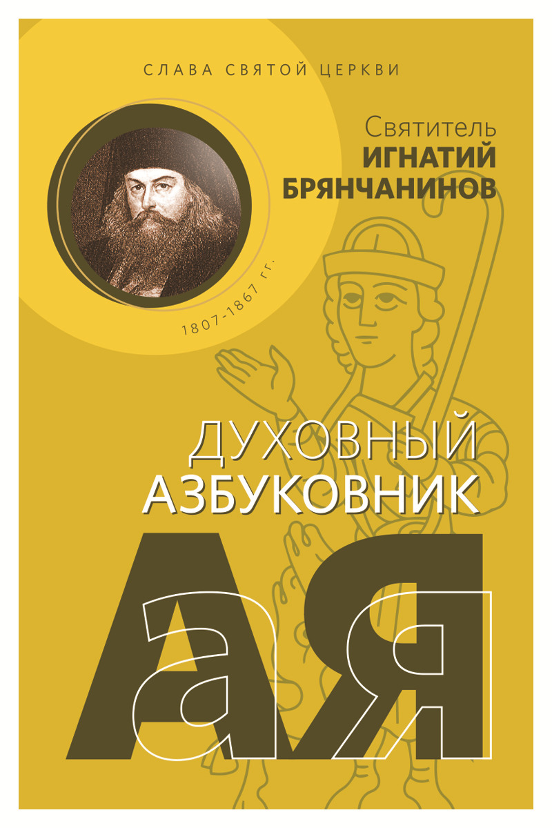 Слава святой Церкви. Духовный азбуковник. Алфавитный сборник