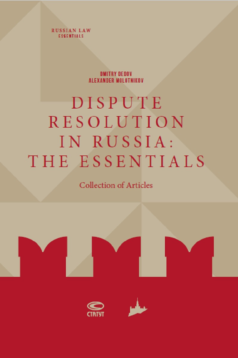 Dmitry Dedov, Alexander Molotnikov Dispute resolution in Russia: the essentials (collection of articles) н м сулейманова useful advice only for you