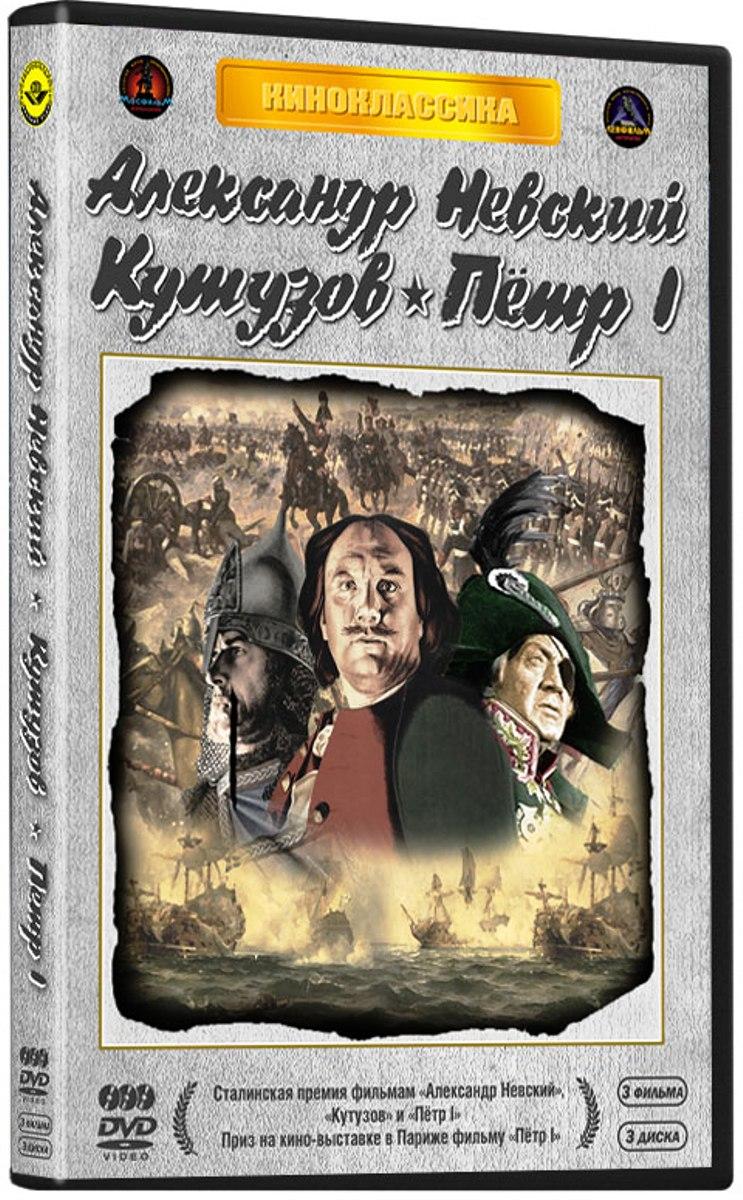 Александр Невский / Кутузов / Пётр I (3 DVD) гардемарины 3 dvd