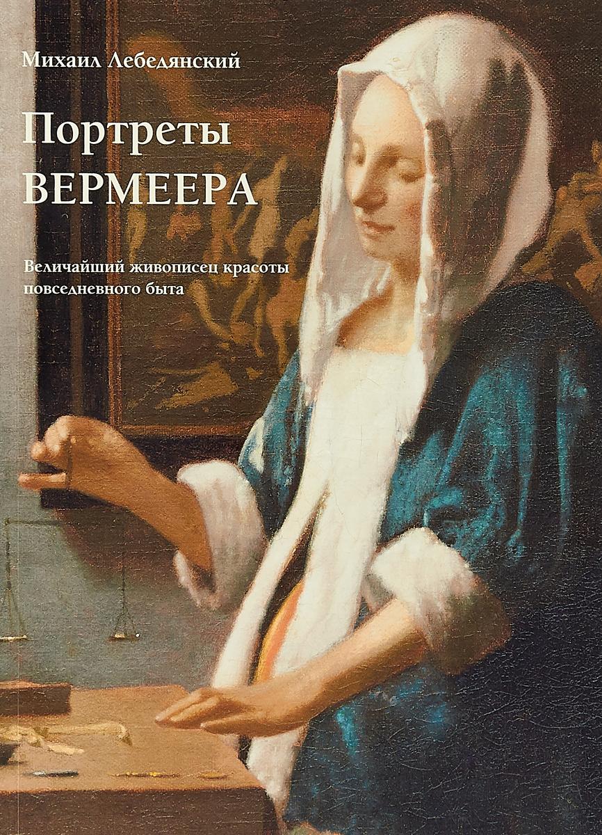 М. С. Лебедянский Портреты Вермеера. Величайший живописец красоты повседневного быта
