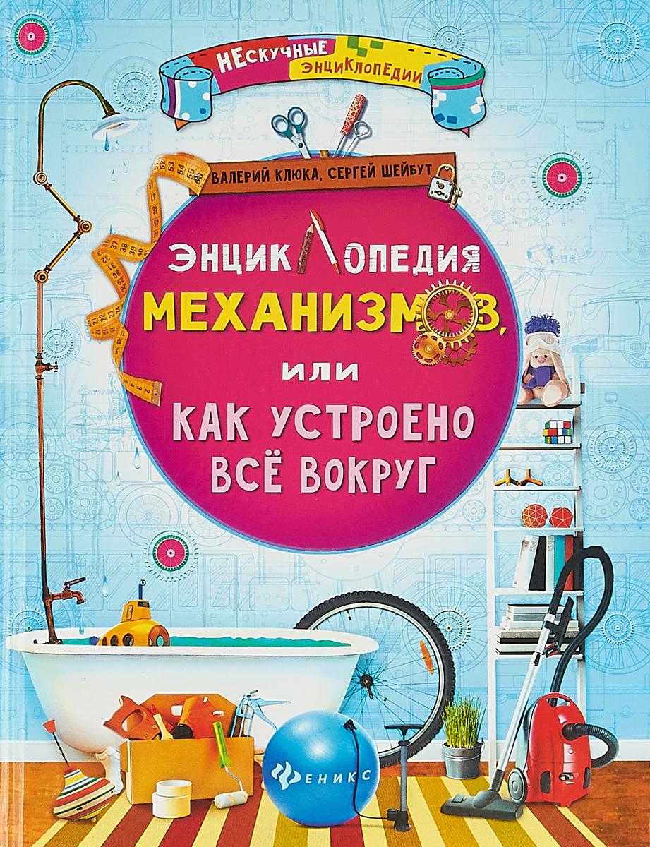 Клюка В.И. Энциклопедия механизмов, или Как устроено все