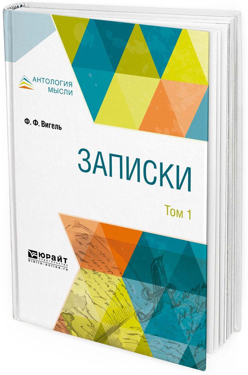 Ф. Ф. Вигель Записки. В 2 томах. Том 1