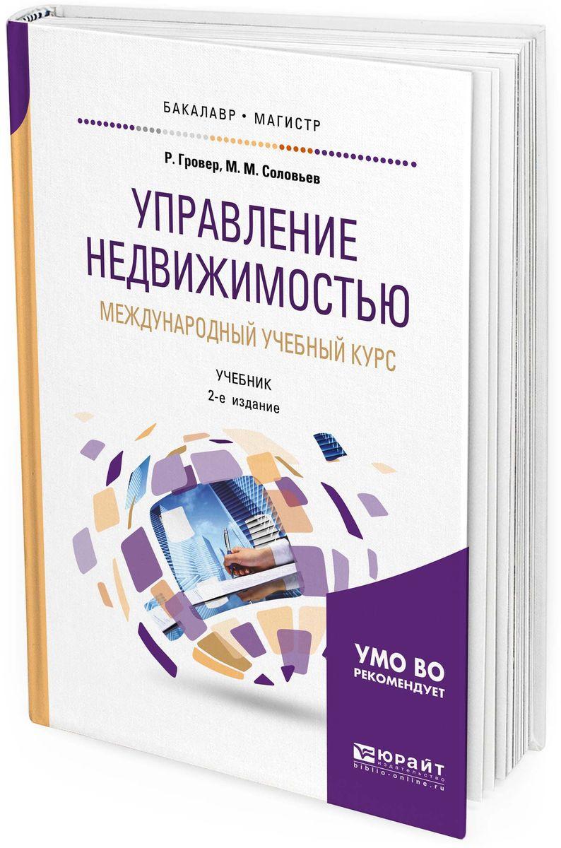 Гровер Р., Соловьев М. М. Управление недвижимостью. Международный учебный курс. Учебник для бакалавриата и магистратуры