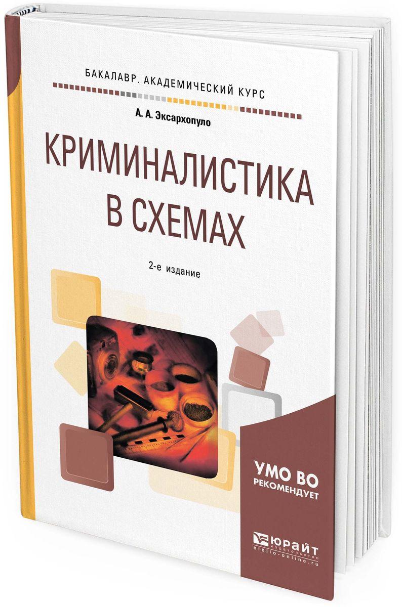 А. А. Эксархопуло Криминалистика в схемах. Учебное пособие для академического бакалавриата цена и фото