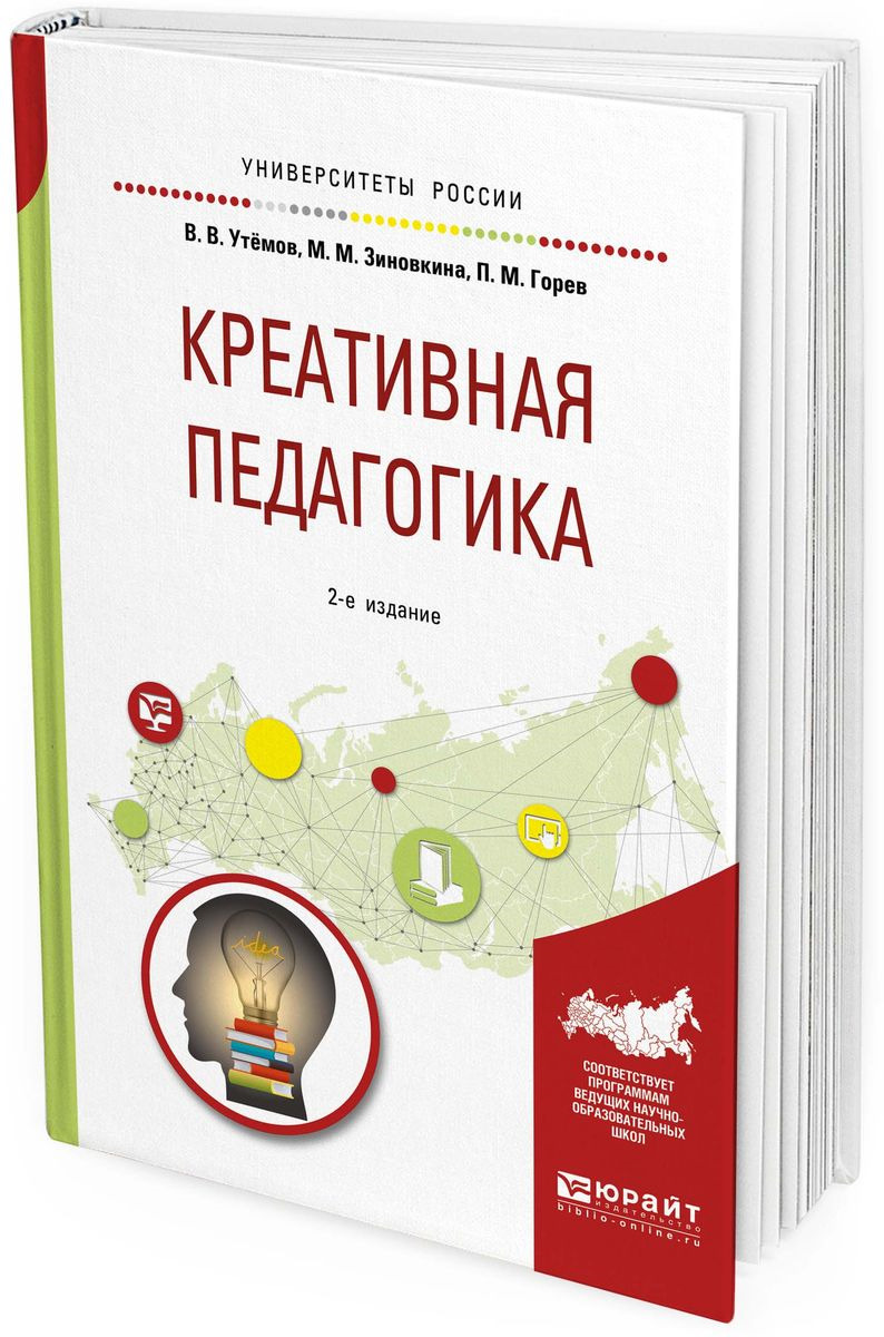 Креативная педагогика. Учебное пособие для бакалавриата и магистратуры