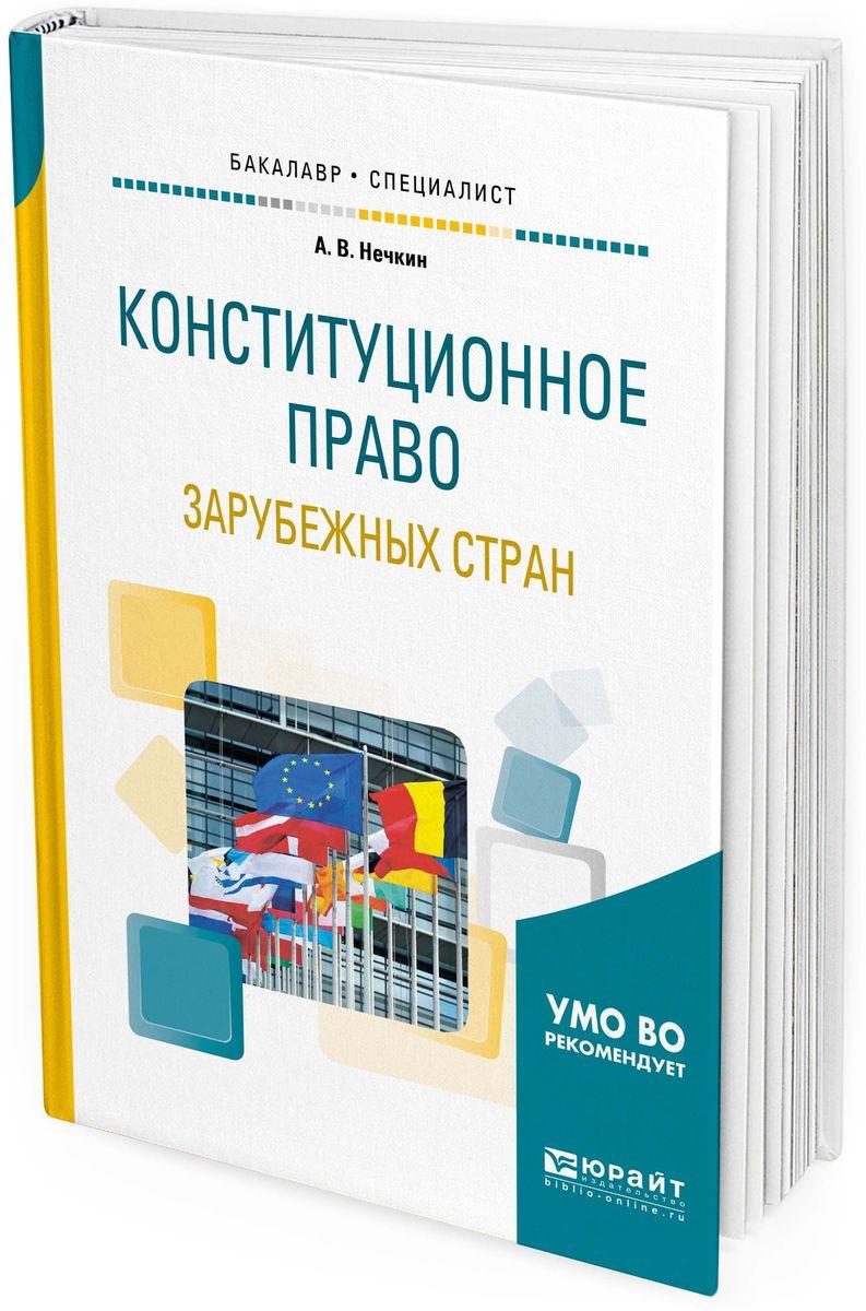А. В. Нечкин Конституционное право зарубежных стран. Учебное пособие для бакалавриата и специалитета
