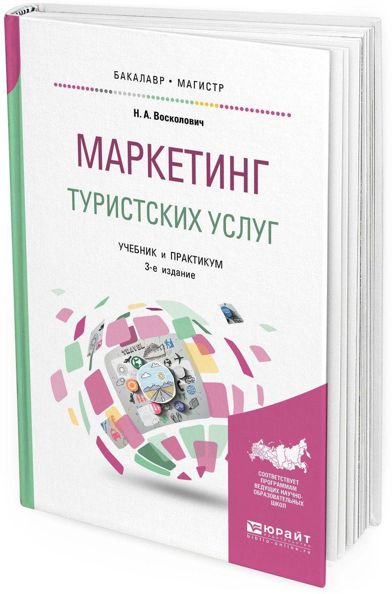 Восколович Н. А. Маркетинг туристских услуг. Учебник и практикум для бакалавриата и магистратуры