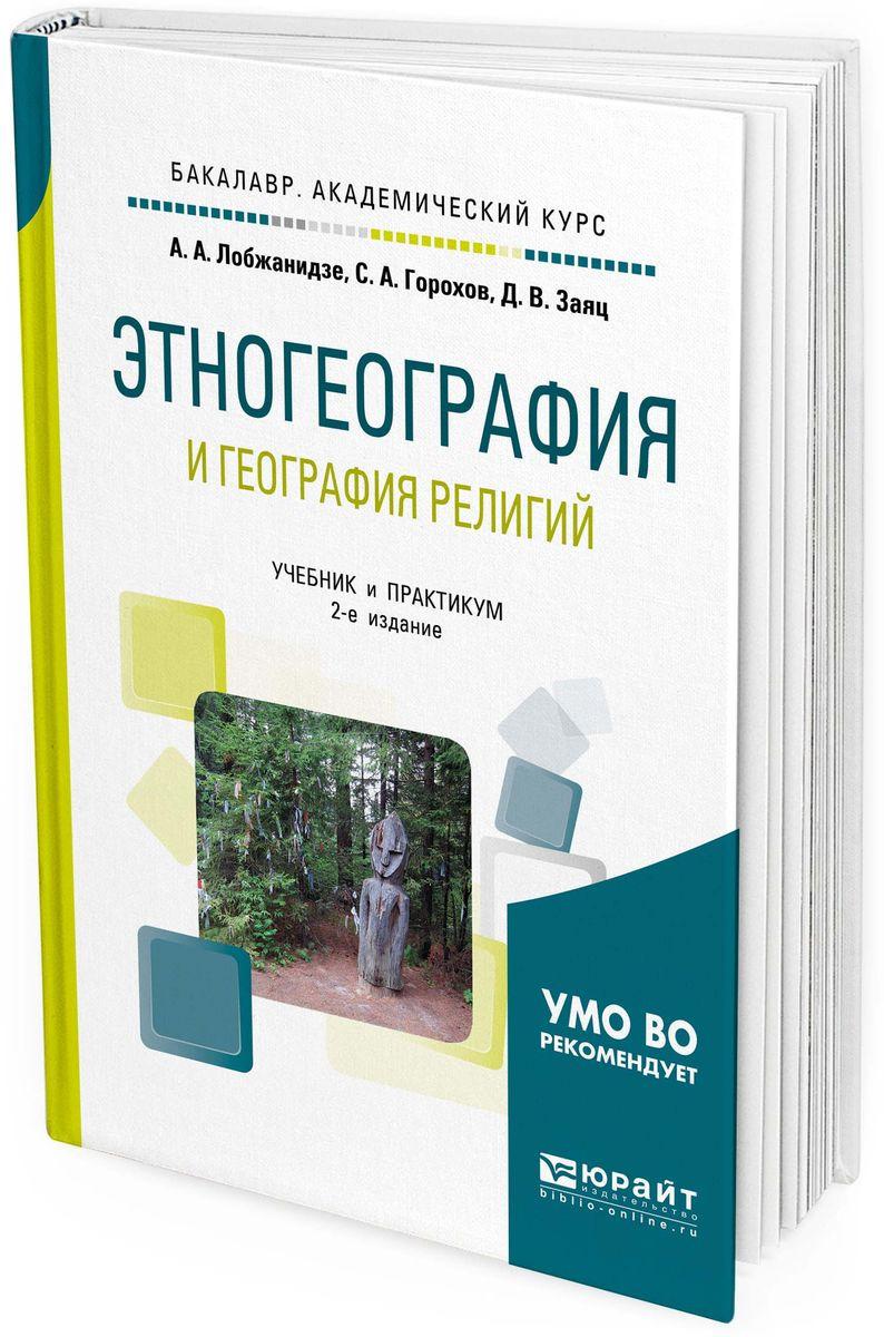 Этногеография и география религий. Учебник и практикум для академического бакалавриата