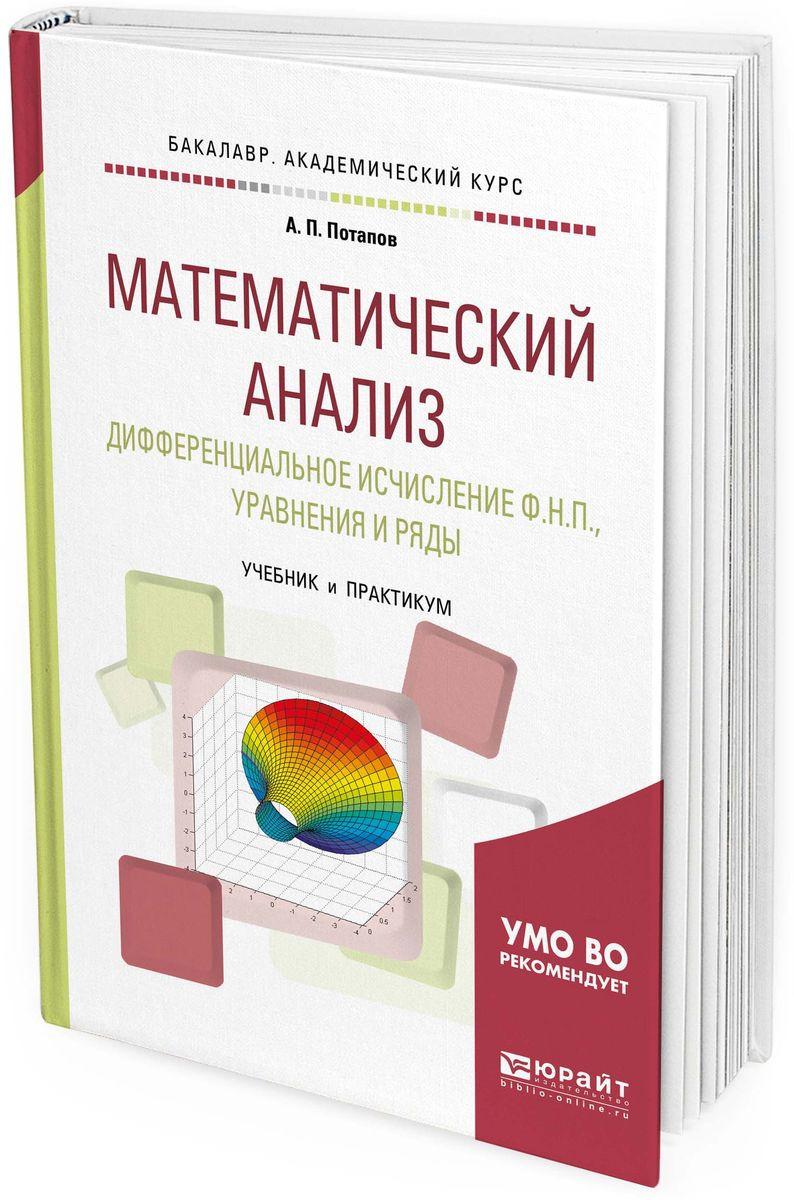 цена на А. П. Потапов Математический анализ. Дифференциальное исчисление ф. Н. П., уравнения и ряды. Учебник и практикум для академического бакалавриата