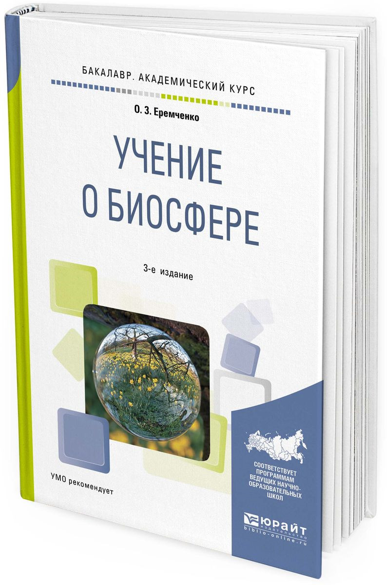 О. З. Еремченко Учение о биосфере. Учебное пособие для академического бакалавриата