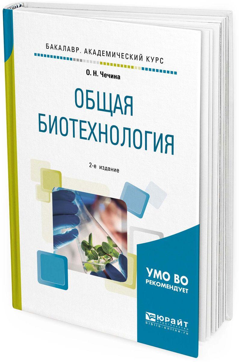 Чечина О. Н. Общая биотехнология. Учебное пособие для вузов