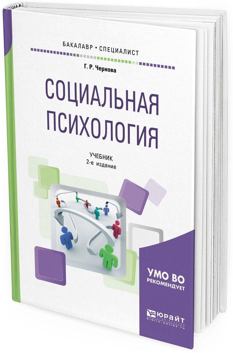 Г. Р. Чернова Социальная психология. Учебник для бакалавриата и специалитета