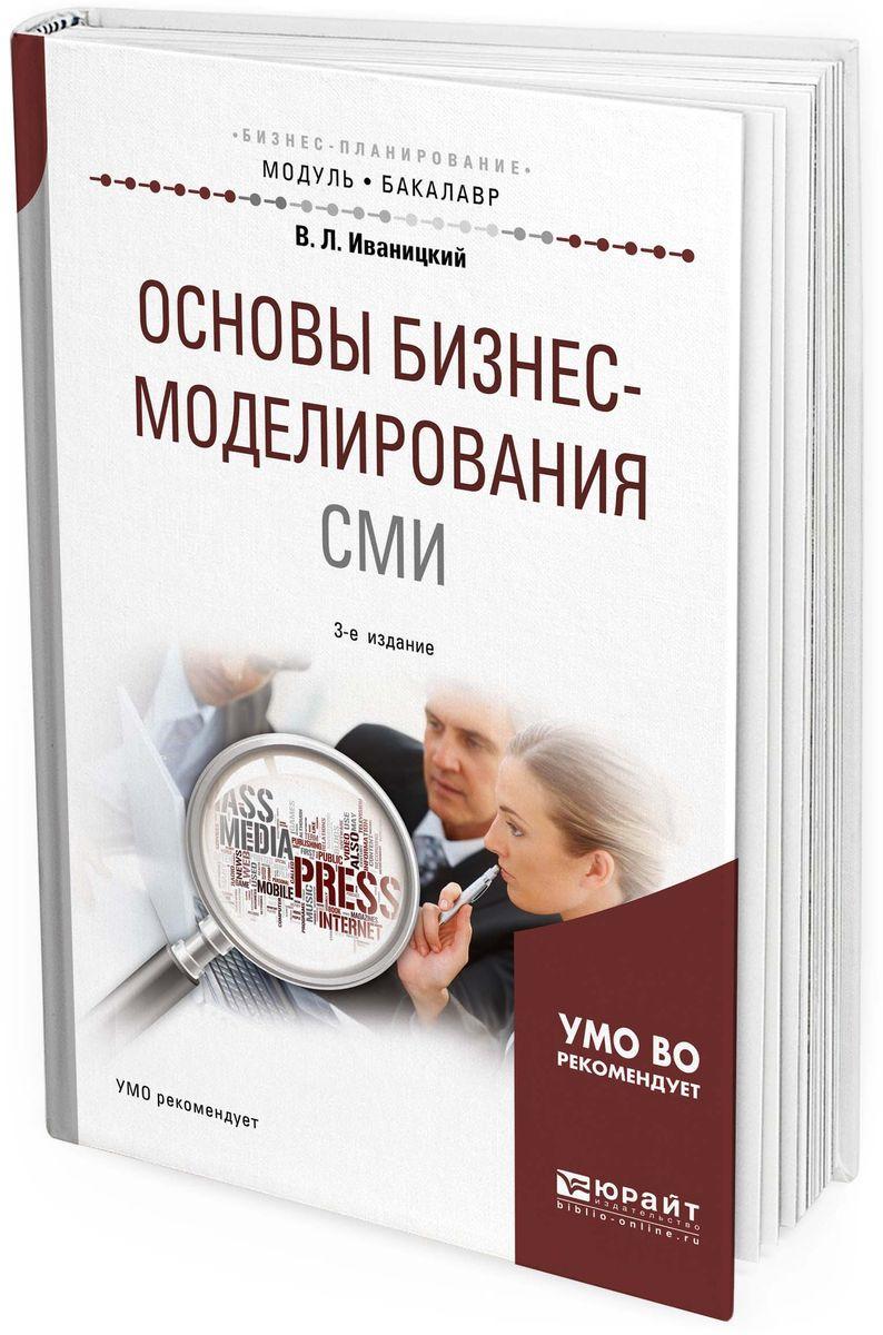 В. Л. Иваницкий Основы бизнес-моделирования сми. Учебное пособие для академического бакалавриата