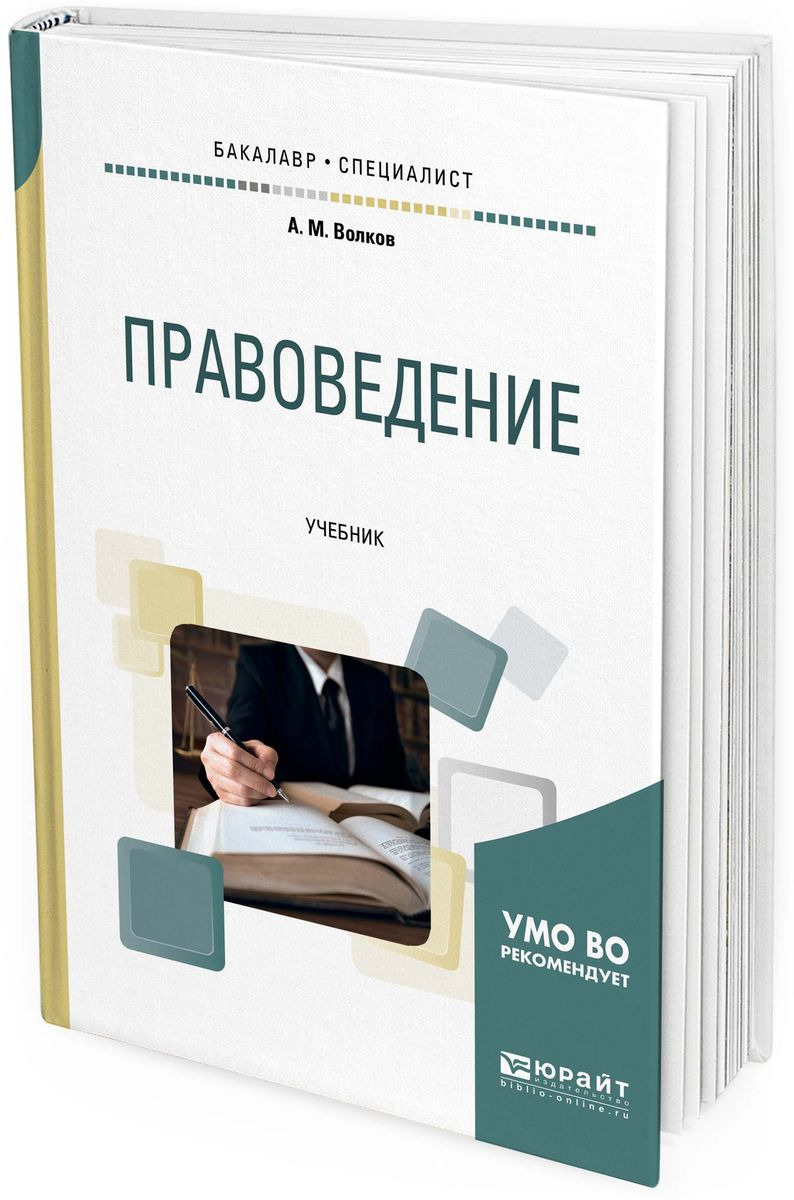 А. М. Волков Правоведение. Учебник для бакалавриата и специалитета