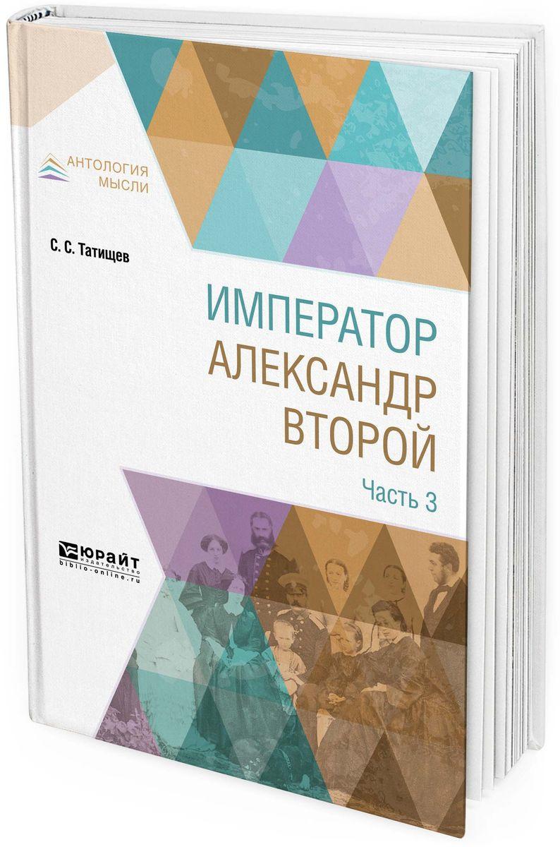 С. С. Татищев Император Александр Второй. В 3 частях. Часть 3
