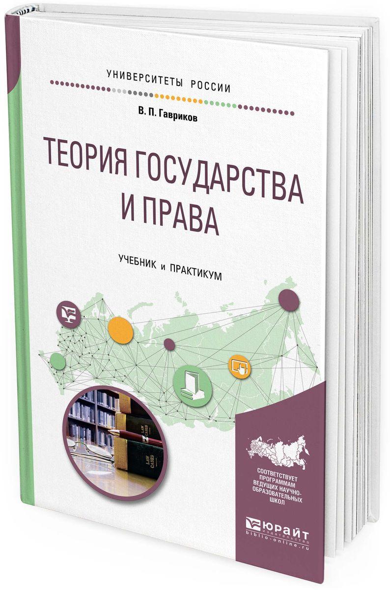 В. П. Гавриков Теория государства и права. Учебник и практикум для академического бакалавриата