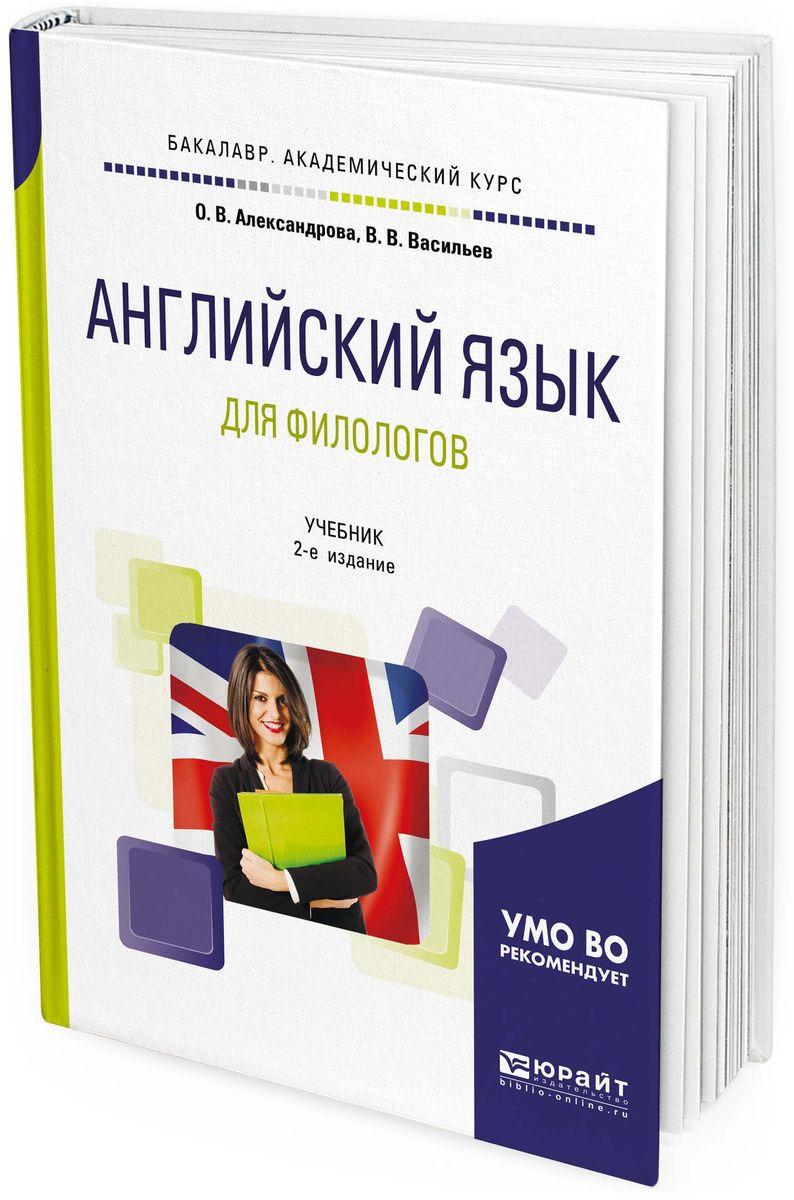 Современный английский язык для филологов. Учебник для академического бакалавриата