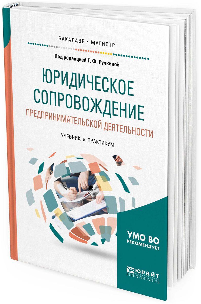 Юридическое сопровождение предпринимательской деятельности. Учебник и практикум для бакалавриата и магистратуры