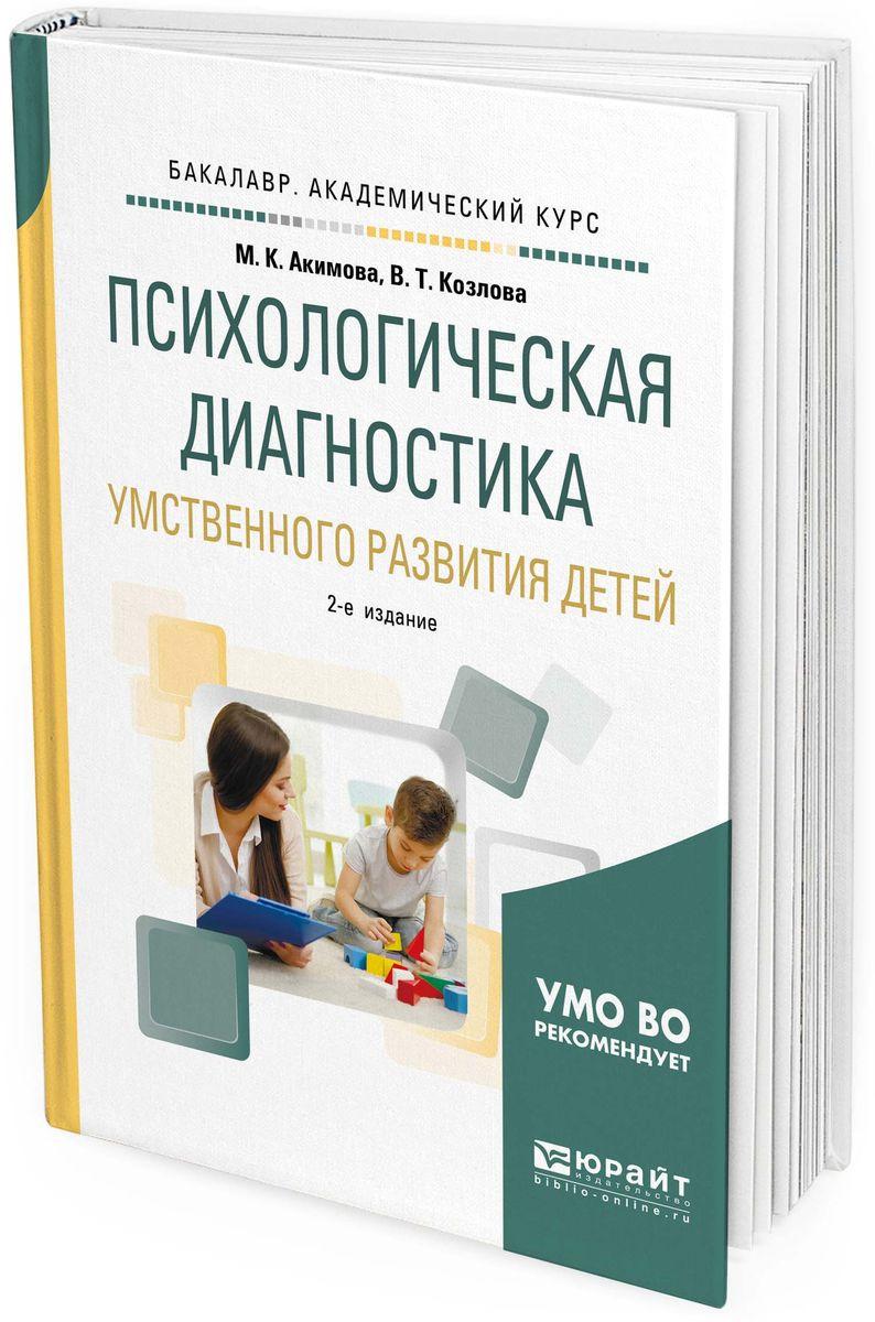 М. К. Акимова,В. Т. Козлова Психологическая диагностика умственного развития детей. Учебное пособие для академического бакалавриата