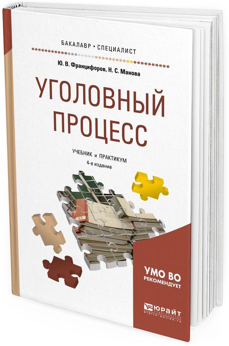 Ю. В. Францифоров,Н. С. Манова Уголовный процесс. Учебник и практикум для бакалавриата и специалитета