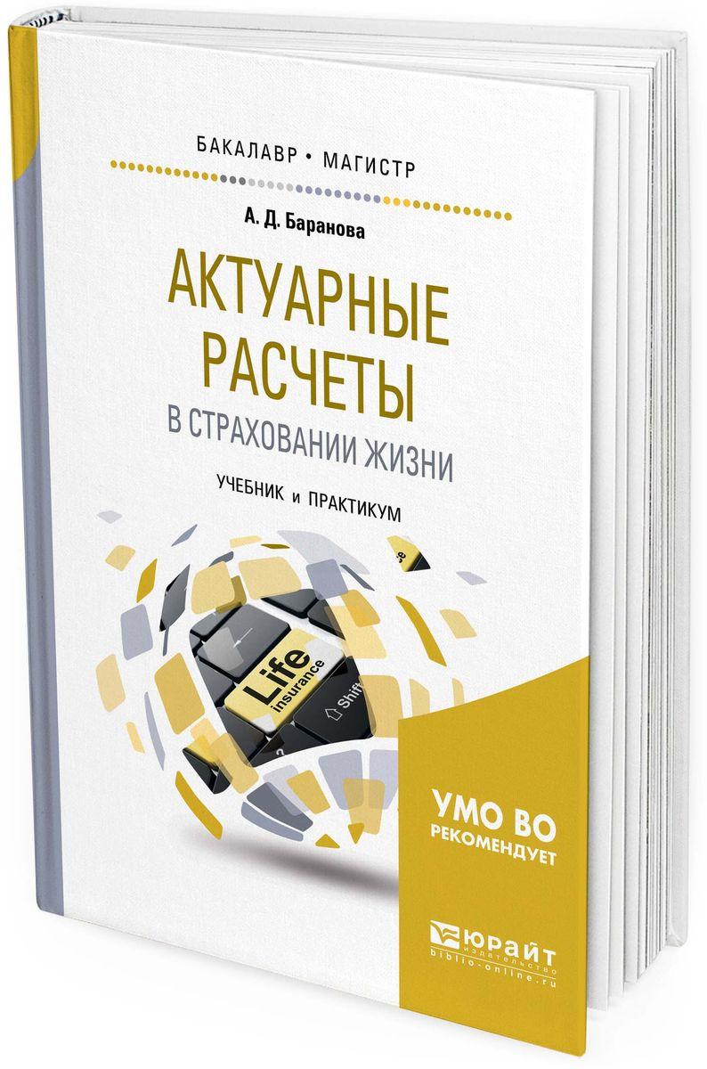 Баранова А. Д. Актуарные расчеты в страховании жизни. Учебник и практикум для бакалавриата и магистратуры