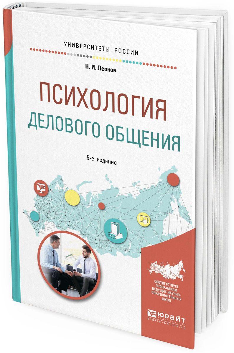 Н. И. Леонов Психология делового общения. Учебное пособие для бакалавриата и специалитета