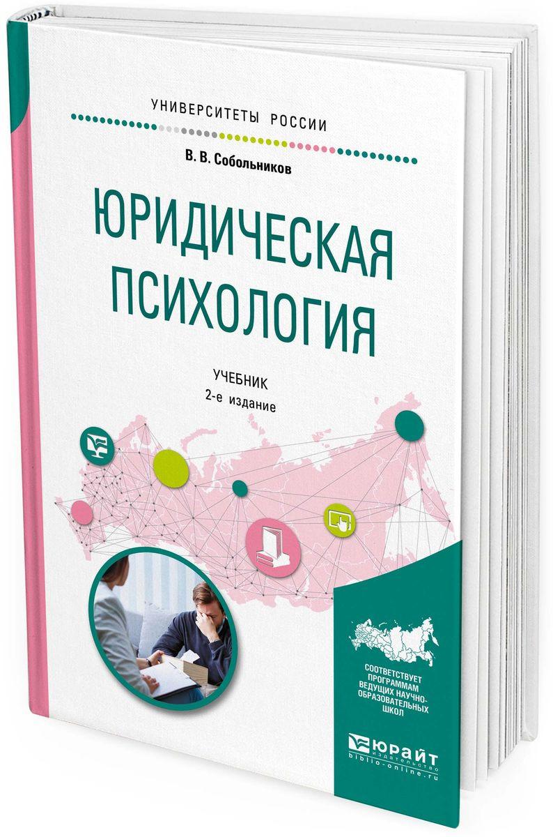 В. В. Собольников Юридическая психология. Учебник для бакалавриата и специалитета