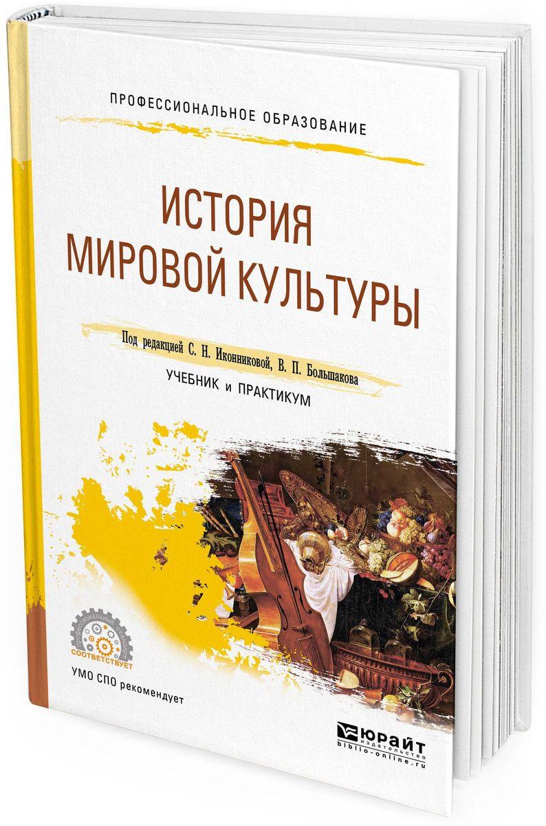 История мировой культуры. Учебник и практикум для СПО бабаево история и современность