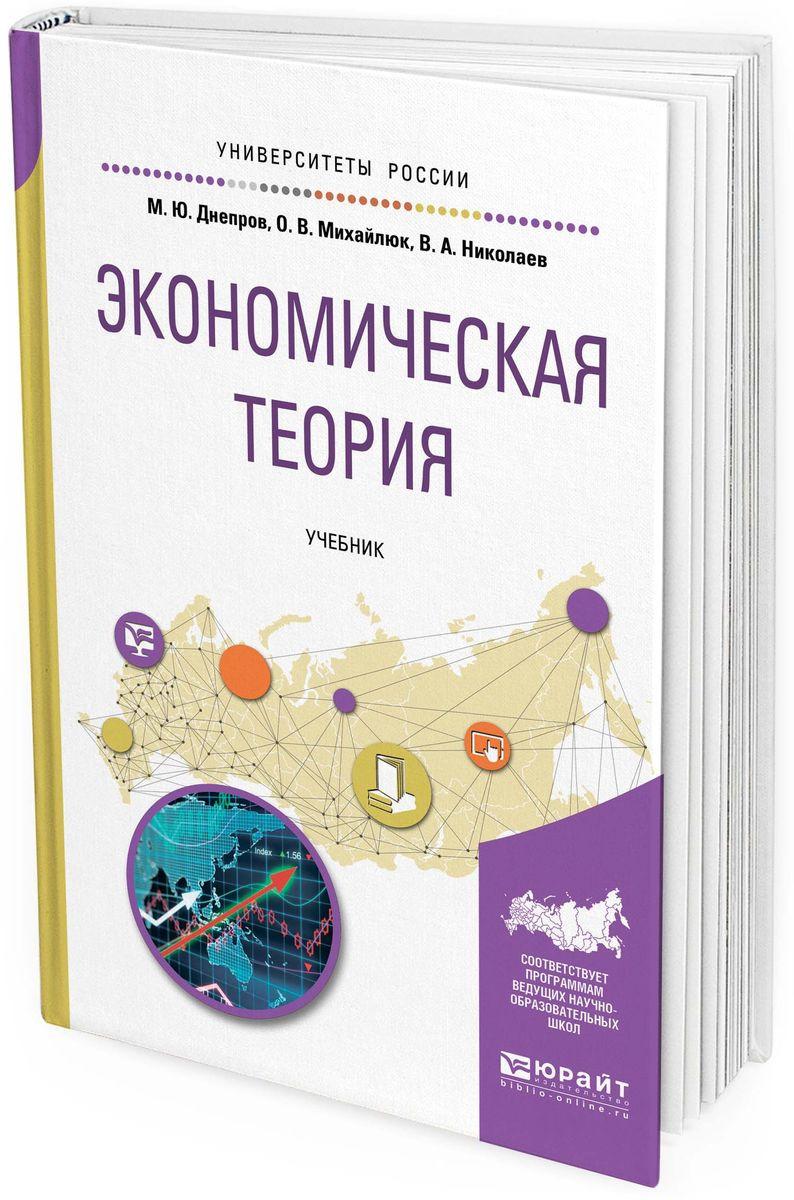 e07c33b4d04 М. Ю. Днепров,О. В. Михайлюк,В. А. Николаев Экономическая теория. Учебник  для вузов
