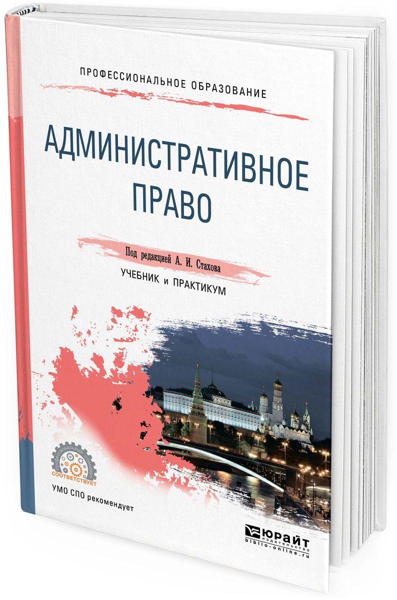 Административное право. Учебник и практикум для СПО электрогирлянда большие разноцветные мультишарики 100 led ламп snowhouse