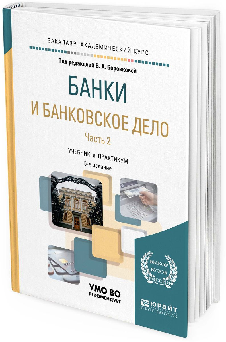 Банки и банковское дело. Учебник и практикум для академического бакалавриата. В 2 частях. Часть 2