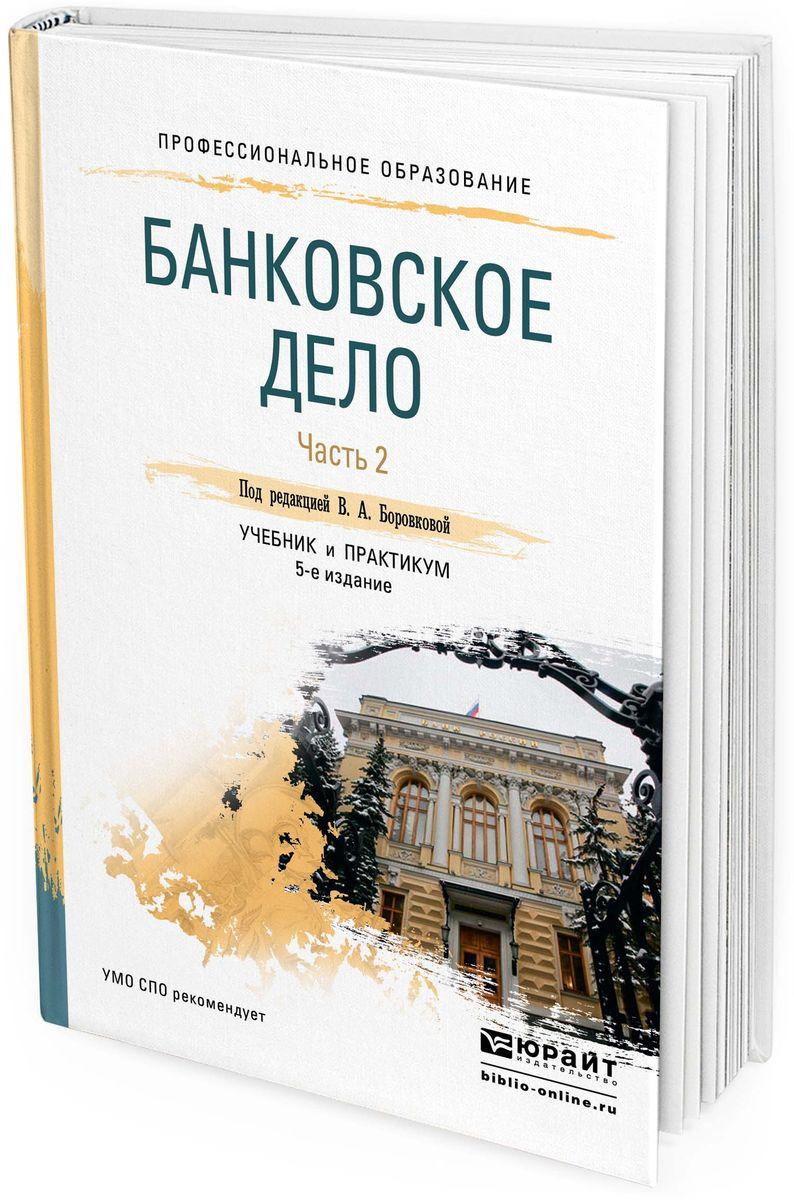 Банковское дело. Учебник и практикум для СПО. В 2 частях. Часть 2