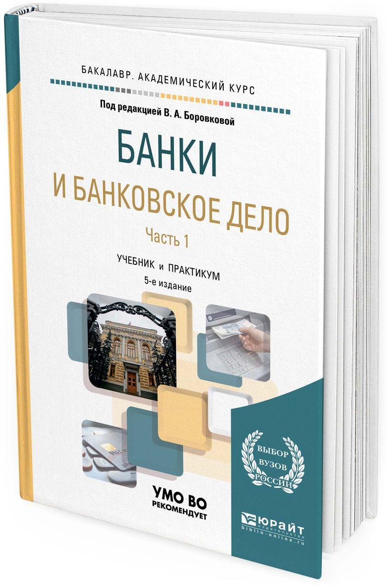 Банки и банковское дело. Учебник и практикум для академического бакалавриата. В 2 частях. Часть 1