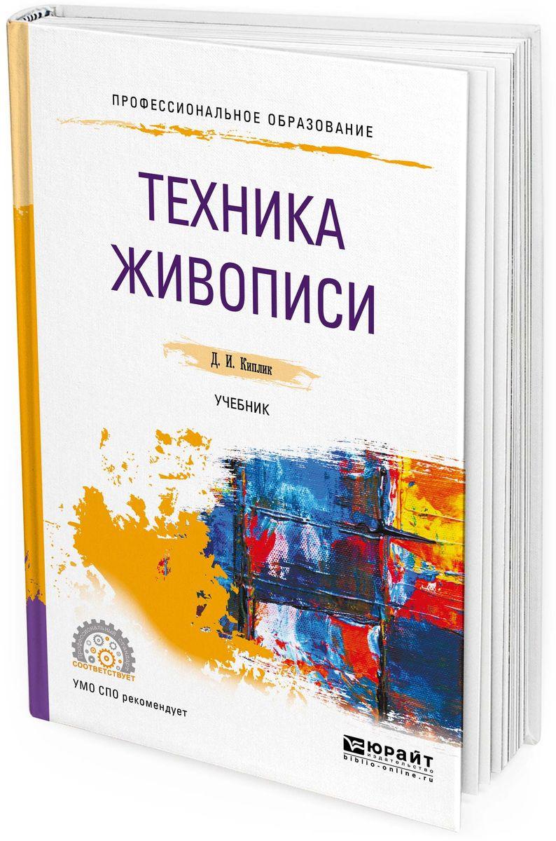 Киплик Д. И. Техника живописи. Учебник для СПО техника