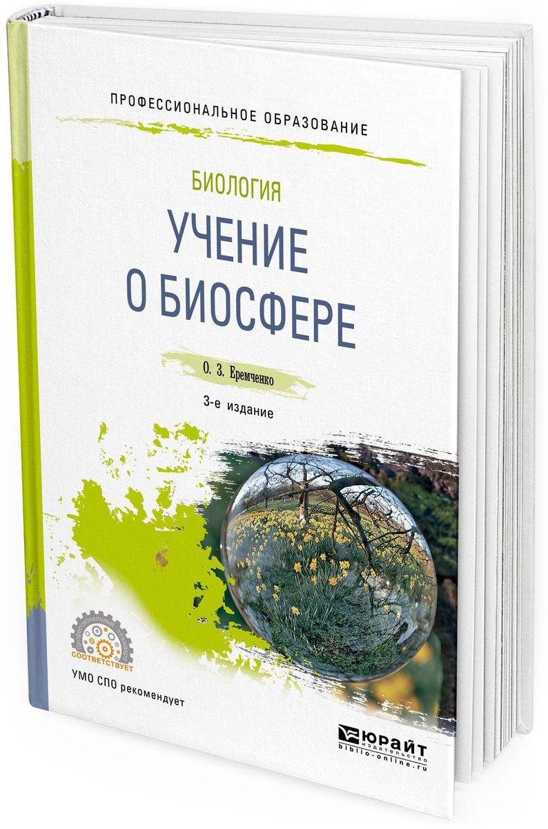 Еремченко О. З. Биология. учение о биосфере. Учебное пособие для СПО