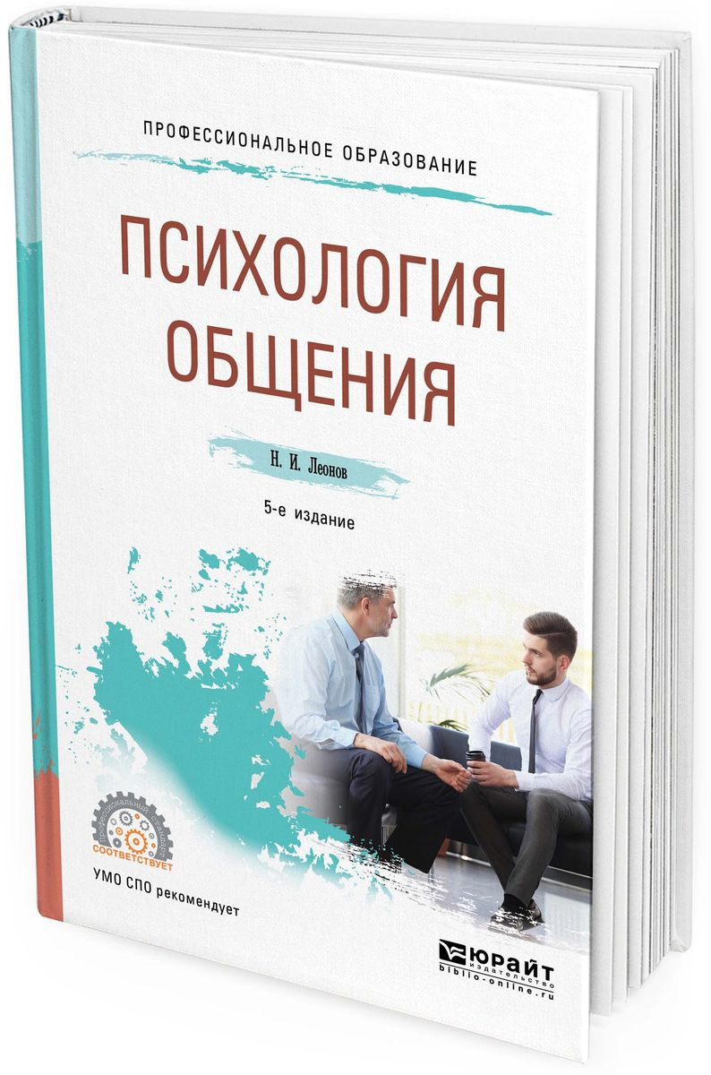 Леонов Н. И. Психология общения. Учебное пособие для СПО