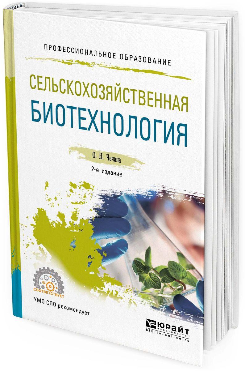 Чечина О. Н. Сельскохозяйственная биотехнология. Учебное пособие для СПО о с виндекер дифференциальная психология прикладные аспекты учебное пособие